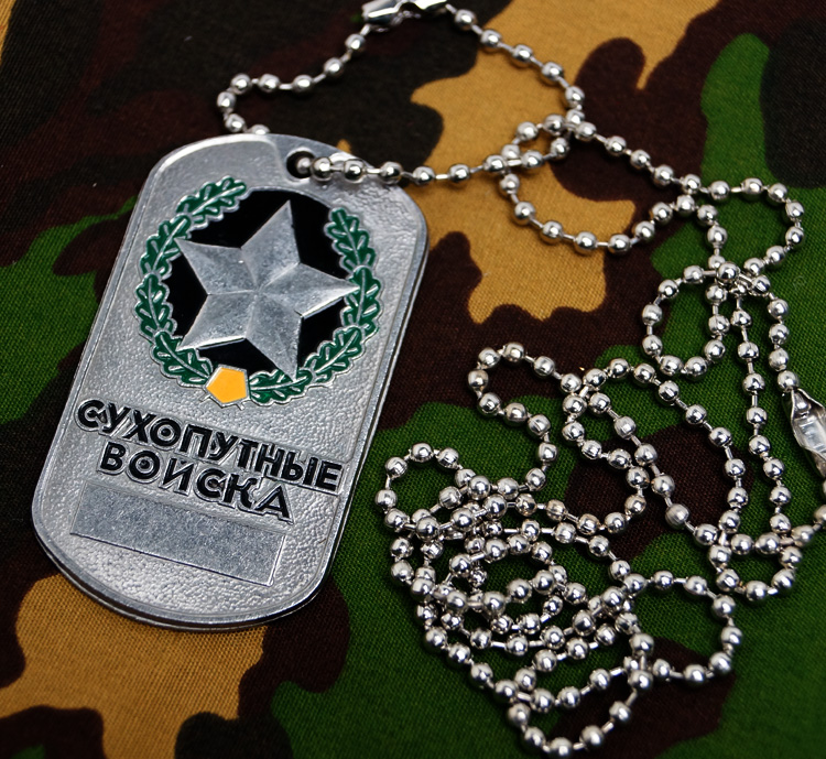 Russian Army Military Dog Tag ground troops