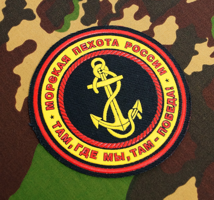 Russian military sleeve patch. Russian naval infantry