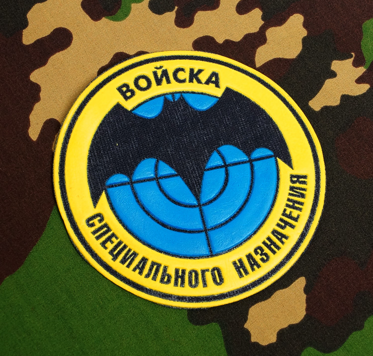 Russian military sleeve patch. Troops Special Forces bat .