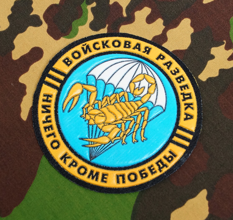 Russian military sleeve patch. Troops exploration VDV