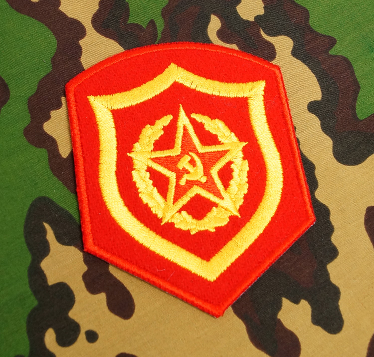 Soviet Army Sleeve Patches