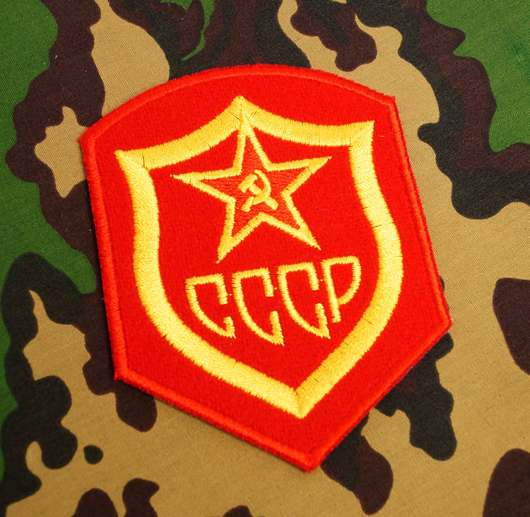 Soviet Army, Military Sleeve Patches USSR Embroidered.