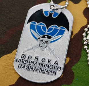 Russian Army Military Dog Tag  special forces black beret