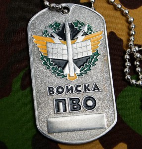 Russian Army Military Dog Tag Air defense troops