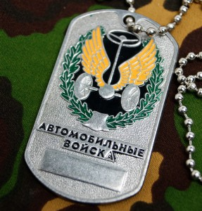 Russian Army Military Dog Tag car troops