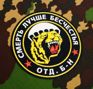 "Russian military sleeve patch. Troops VDV ""death is better than dishonor"" ."