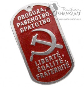 Soviet Ensignia - Hammer and Sickle Dog Tag - Freedom, Equality, Brotherhood