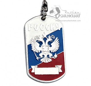 Russian Military Army Forces Dog Tag Tricolor Flag of Russia