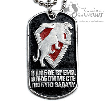 Russian Military Special Forces (Spetsnaz) Dog Tag with Chain - Panther