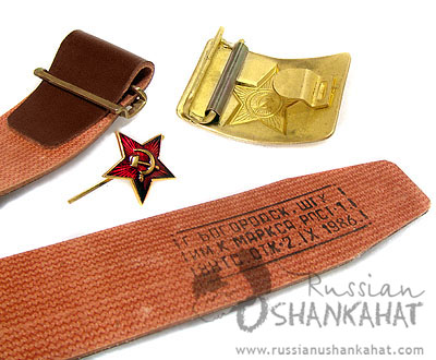 Genuine Soviet Army Soldier Uniform Brown Belt with Brass Buckle - Old Unused Surplus