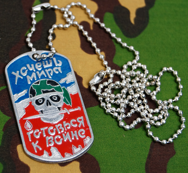 Russian Army Military Dog Tag - you want peace prepare for war