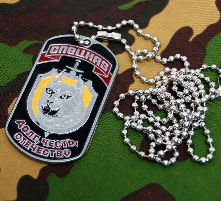 Russian Army Military Dog Tag Special forces duty,honor,Fatherland
