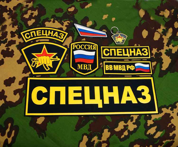 Russian army special forces patches