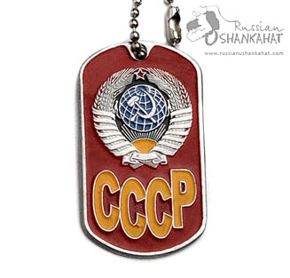 Soviet Union Army Soldier Stainless Steel USSR - CCCP Dog Tag with Chain