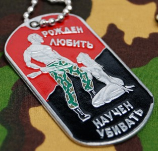 Russian Army Steel Name Dog Tag, Chain Born to Love trained to kill