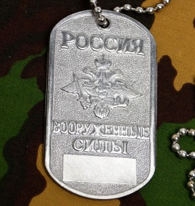 Russian army Military Dog Tag ID Name Tag Russian armed forces