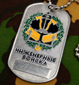 Russian Army Military Dog Tag troops of engineers