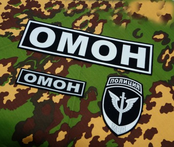 Russian Patches special forces police