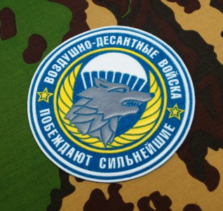 Russian Army Patch VDV AIRBORNE.