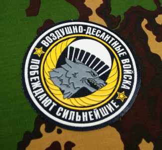 Russian Army Patch VDV AIRBORNE