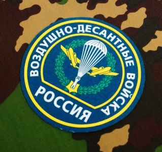 Russian patch airborne VDV