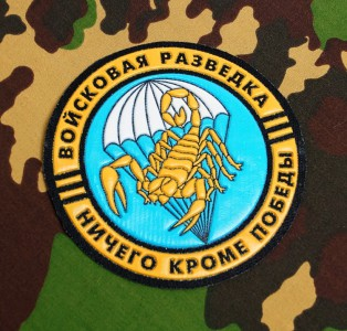 "Russian military sleeve patch. Troops exploration VDV ""nothing but victory""."