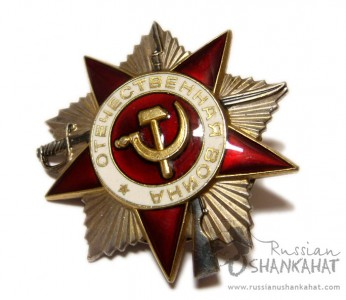 Soviet Army Order of Great Patriotic War (Second World War - WW2)